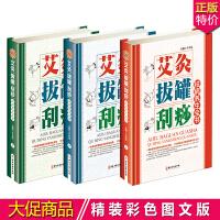 艾灸拔罐刮痧祛病养生全书 彩图版16开精装全套3册 现代家庭养生保健工具书