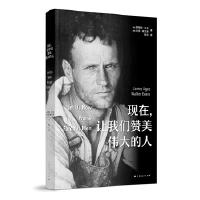 【二手书九成新】 现在,让我们赞美的人 [美]詹姆斯・艾吉、[美]沃克・埃文斯 程�] 上海人民出版社 97872081