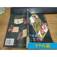 [二手书旧书9成新管理]NBA公牛封王启示录 /周百涛 著 / 中国青年