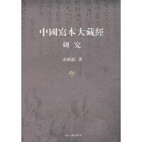 【新书店正版】中国写本大藏经研究 方广� 上海古籍出版社 9787532545100