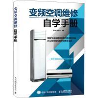 变频空调维修自学手册 人民邮电出版社