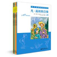 艺术启蒙故事绘本(1-7册)
