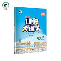 小学口算大通关 数学 一年级上册 BSD(北师大版)2019年秋