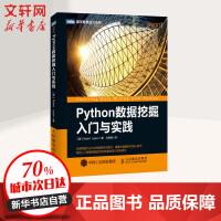 Python数据挖掘入门与实践 (澳)罗伯特・莱顿(Robert Layton) 著;杜春晓 译