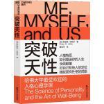 突破天性 哈佛大学最受欢迎的人格心理学课 浙江人民出版社