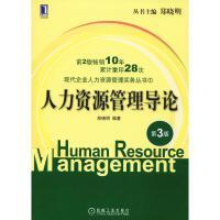 人力资源管理导论 第3版 机械工业出版社
