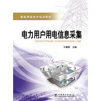 智能用电技术培训教材 电力用户用电信息采集