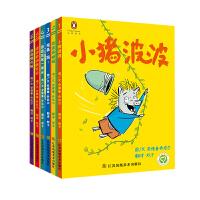 小猪波波系列(套装共6册)