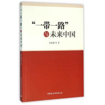 """""""一带一路""""与未来中国"""