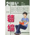 21世纪高中语文读写精编.第5期