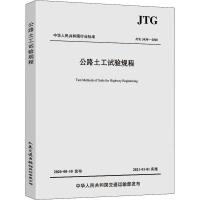 公路土工试验规程 JTG 3430-2020 人民交通出版社