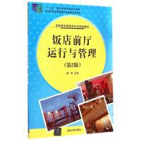 饭店前厅运行与管理 (第2版)(高职高专旅游类专业精品教材)