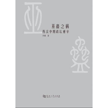 巫蛊之祸 西汉中期政坛秘辛