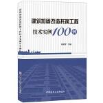 建筑加固改造托换工程技术实例100例