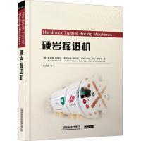 硬岩掘进机 中国铁道出版社