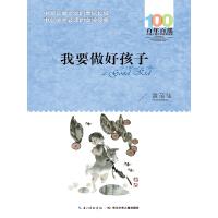 百年百部中国儿童文学经典书系・我要做好孩子(电子书)