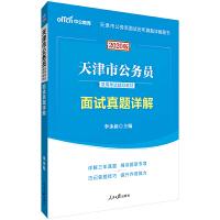 天津公务员考试用书 中公2020天津市公务员录用考试辅导教材面试真题详解