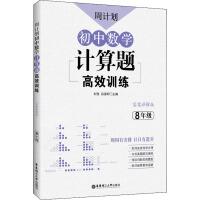 周计划 初中数学计算题高效训练 8年级 答案详解版 华东理工大学出版社