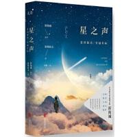 [二手旧书9成新]星之声:爱的絮语 穿越星际新海诚 加纳新太著 9787550255944 北京联合出版公司