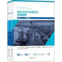 国际贸易及跨境投资法商指南(2册) 南京大学出版社