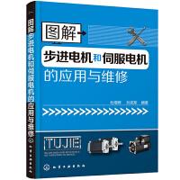 �D解步�M��C和伺服��C的��用�c�S修 步�M��C和伺服��C�S�o�c保�B�� ���C故障�z�y�S修修理�D�� ��C��造�Y��原理�D��籍