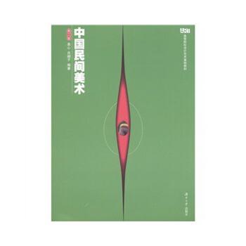 中国民间美术(第二版)