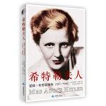 希特勒夫人(爱娃・布劳恩画传(1912-1945))