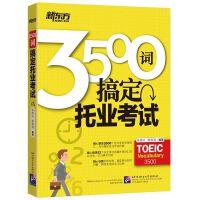 新东方 3500词搞定托业考试