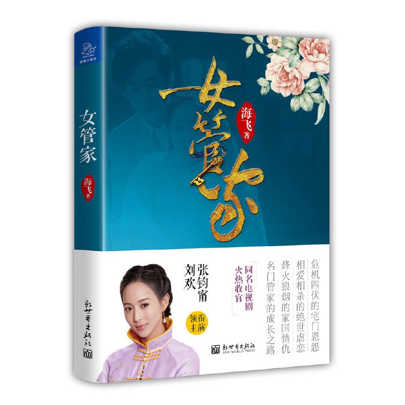 女管家看张钧甯化身名门女管家,同名电视剧小说