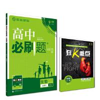 理想树2019新版高中必刷题 高一生物必修1 适用于人教版教材 配同步讲解狂K重点