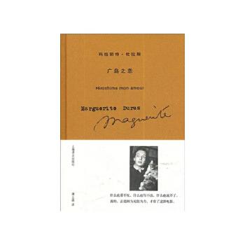 广岛之恋(玛格丽特·杜拉斯作品系列) 玛格丽特·杜拉斯代表作品之一。阿仑·雷乃执导,埃玛妞·丽娃、冈田英次等主演的爱情电影《广岛之恋》原著小说。