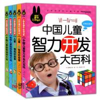 中国儿童智力开发大百科 儿童益智谜语大全 儿童IQ智商好故事 儿童EQ情商好故事 聪明儿童脑筋急转弯大全 (5册)彩图拼音版 3-4-5-6-7-8-9-10岁儿童益智图书故事书