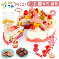 儿童过家家大号仿真切切乐 男女孩生日切蛋糕厨房玩具套装3-4-6岁 61PCS DIY水果电动蛋糕套装