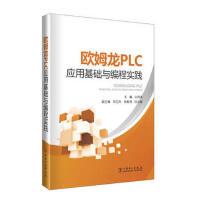 欧姆龙PLC应用基础与编程实践 9787519825041