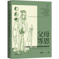 父母等恩 《孝慈录》与明代母服的理念及其实践 东方出版中心
