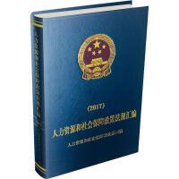 人力资源和社会保障政策法规汇编(2017) 中国劳动社会保障出版社