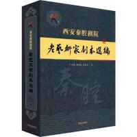 西安秦腔剧院老艺术家剧本选编 西安出版社