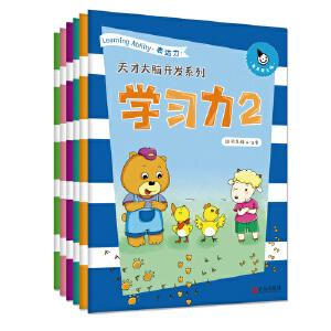 真果果学习力2(全六册)