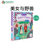 凯迪克图书 英文原版绘本First Stories:Beauty and the Beast 英语启蒙