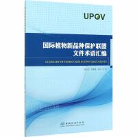 国际植物新品种保护联盟文件术语汇编 中国林业出版社