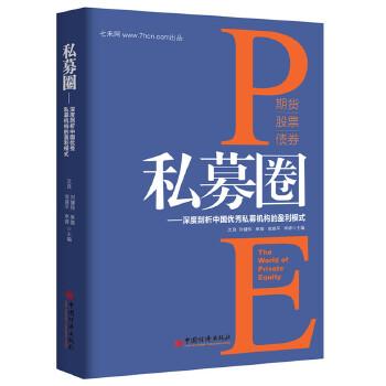 私募圈(pdf+txt+epub+azw3+mobi电子书在线阅读下载)