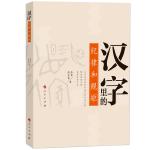 汉字里的纪律和规矩(MZJ)