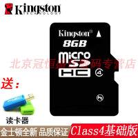 【支持礼品卡+送读卡器】金士顿 TF卡 8G Class4 闪存卡 8GB 手机卡 Micro SD卡 平板电脑 内存