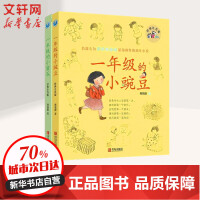 1年级小蜜瓜与小豌豆的故事(经典版) 青岛出版社