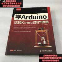 【二手旧书9成新】爱上Arduino:学Arduino玩转Kinect制作项目9787115342485