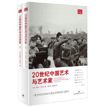 《20世纪中国艺术与艺术家》