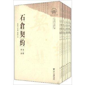 中国地方珍稀文献 石仓契约(第二辑)