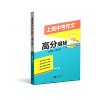 上海中考作文高分揭秘