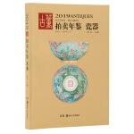 2019古董拍卖年鉴·瓷器