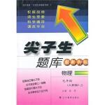 2014秋尖子生题库--九年级物理(人教版)